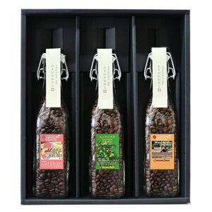 厳選コーヒー3種・ビン入りギフト(センテニアルブルボン&モカアビシニア&シグリ農園)