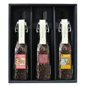 厳選コーヒー3種・ビン入りギフト(かなざわ物語&シグリ農園&グァテマラ)