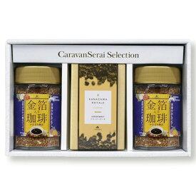 【おすすめお歳暮ギフト】金箔入インスタントコーヒー瓶入り&金澤ロワイヤルブランデーケーキギフトセット