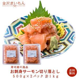 サーモン切り落とし 500g×2 生食可 送料無料