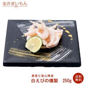 【送料無料】 海老 白えび エビの燻製 富山湾産 燻製 富山県の宝石と称される白エビ 酒のお供