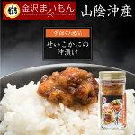【送料無料】せいこかにの沖漬け60g(冷凍商品)【あす楽対応商品】
