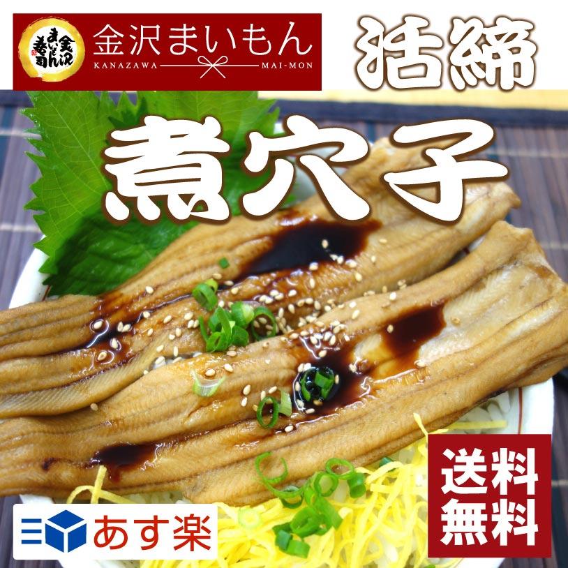【送料無料】煮穴子1パック×タレ2袋 穴子 煮込真穴子 寿司屋厳選 上穴子 大人の贅沢 あす楽対応 あなご