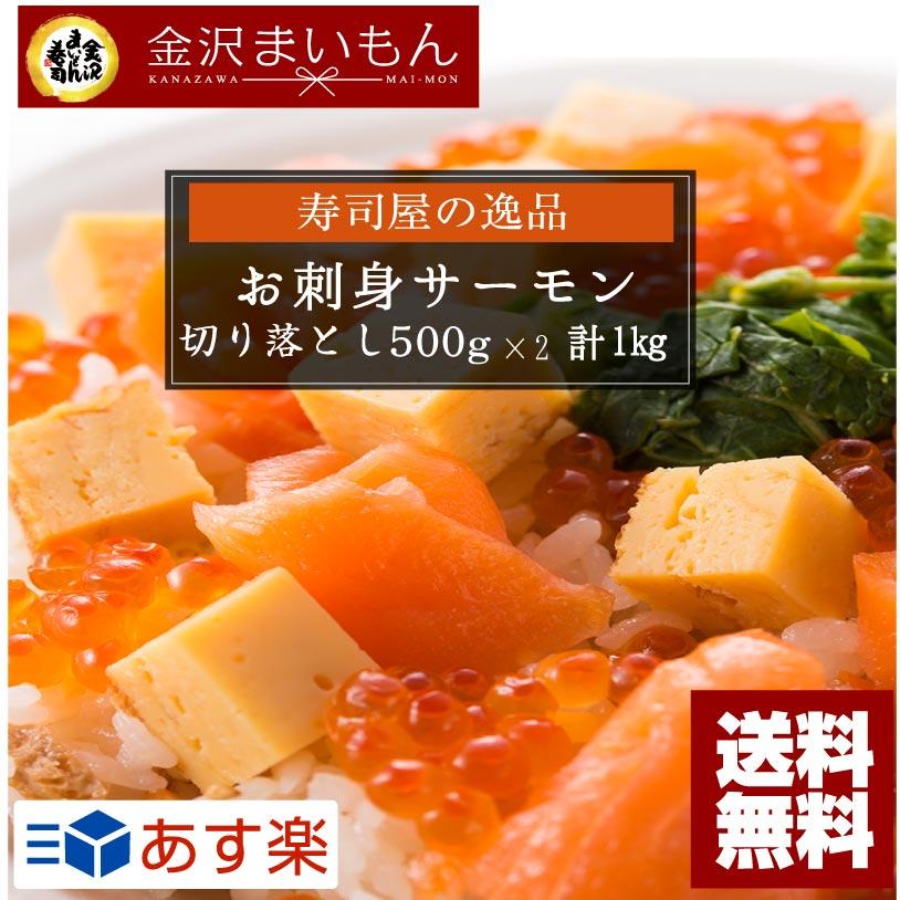 サーモン切り落とし サーモン 刺身 鮭 まいもん寿司厳選 手巻き寿司 サーモン丼 たっぷり500g×2