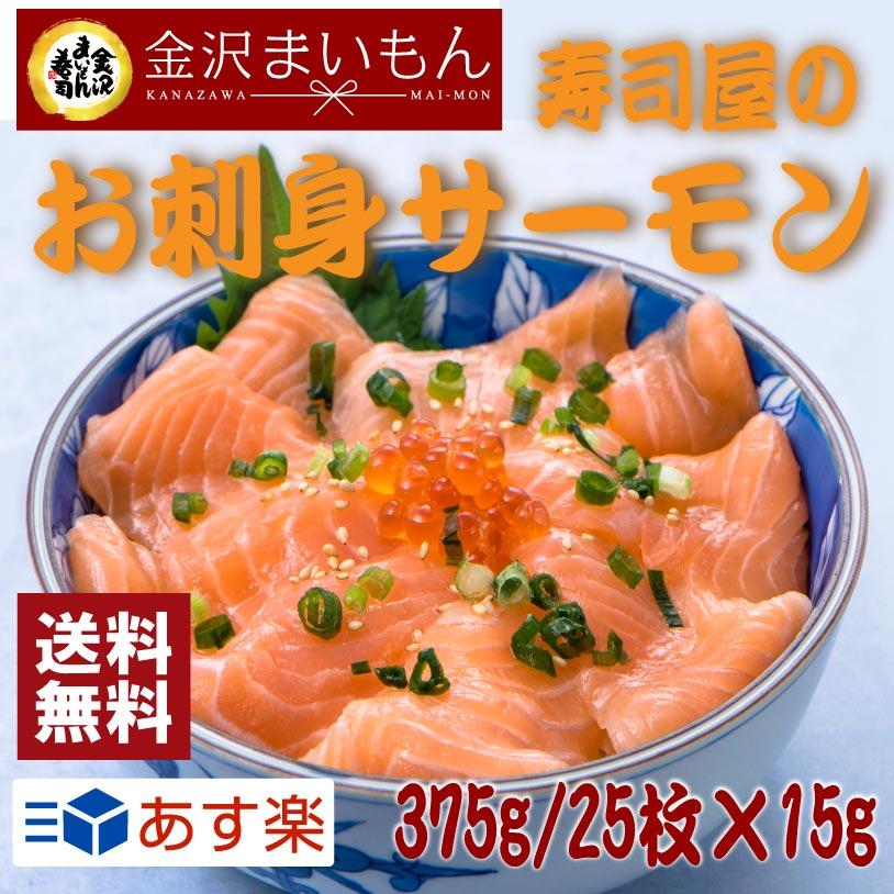 サーモン 刺身 鮭 切り身 まいもん寿司厳選 手巻き寿司 サーモン丼 送料無料