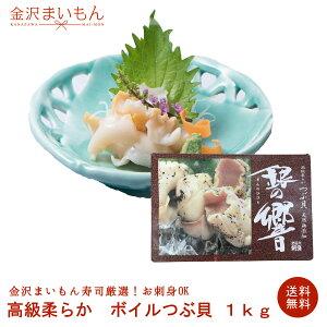 高級 柔らか ボイル冷凍つぶ貝 銀の響 1kg(90粒前後) お刺身OK バラ凍結で使いやすい 様々な料理にお使いいただけます 金沢まいもん寿司厳選