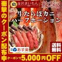 【衝撃!!クーポンで5,000円OFF】【送料無料】 生タラバ蟹 たらば蟹ポーション2kg 超特大サイズ 化粧箱入り 加熱用 …