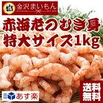 送料無料赤海老むきえび1kg