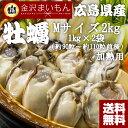 牡蠣 かき 送料無料【牡蠣 M 2kg】寿司屋が厳選する牡蠣!広島県産カキ2kgMサイズ(解凍後約850g×2/約90粒〜110粒前…