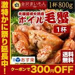 【送料無料】金沢まいもん寿司が厳選!毛ガニ特大サイズ800g×1尾毛蟹けがに毛がに