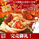 セイコガニ100%石川県産松葉セイコガニ6〜8杯入り早割受付中