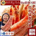 【送料無料】寿司屋が厳選した特大5Lサイズ!たらばかに足4kg(4肩)解凍後約800g フルシェイプ タラバ蟹 タラバガニ た…