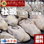 【送料無料】【3Lサイズ】寿司屋が厳選する牡蠣!広島県産カキ3Lサイズ1kg(解凍後850g/約23粒〜27粒前後)旬の広島県産カキだけを急速冷凍でお届け!牡蠣かきカキ超特大3Lサイズあす楽対応【金沢まいもん寿司】