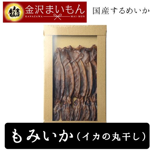 【ポ イ ン ト 1 1 倍 確 定】もみいか(イカの丸干し)日本海産 するめいか使用 200g入り