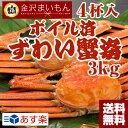 カニ ズワイガニ 姿 約3kg ボイル済み 4杯入り 寿司屋厳選 カニ みそ 味噌 ミソ カニしゃぶ ずわいがに 蟹 ずわい蟹 …