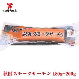マ印 船上一本〆スモークサーモン 2パック スモークサーモン 送料無料 標津産 北海道産 神内商店 金沢まいもん寿司