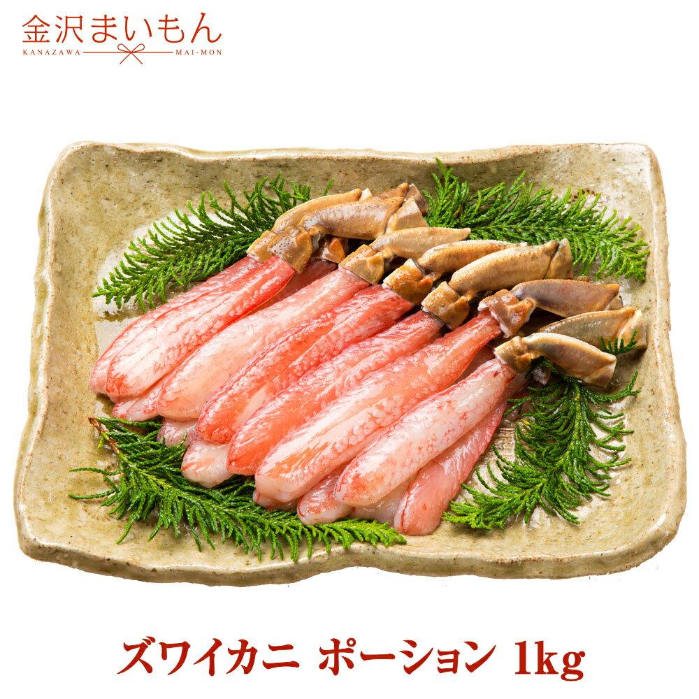 ズワイカニ ポーション お刺身OK カニ ずわいがに 特大 生食可 かにしゃぶ 生ズワイ蟹足しゃぶ1kg 500g×2袋 約28本〜33本前後 カニしゃぶ 刺身 むき身 ギフト お歳暮 あす楽