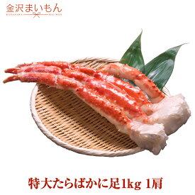 カニ タラバ蟹 かに 5Lサイズ 特大たらばかに足1kg 1肩 解凍後約800g フルシェイプ たらば蟹 タラバガニ たらばがに 蟹足 蟹脚 鍋 お歳暮 御歳暮 ギフトあす楽