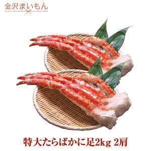 タラバカニ カニ 特大5Lサイズ お歳暮 ギフト たらばかに足2kg 2肩 解凍後 約1.6kg フルシェイプ タラバ蟹 タラバガニ たらばがに たらば蟹 蟹足 蟹脚 鍋 お歳暮 あす楽