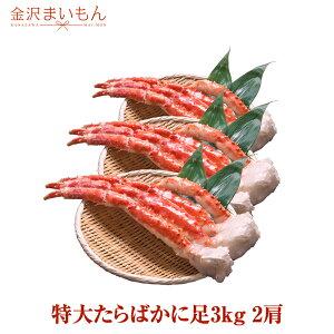 タラバカニ カニ 特大5Lサイズ お歳暮 ギフト たらばかに足3kg 3肩 解凍後 約2.4kg フルシェイプ タラバ蟹 タラバガニ たらばがに たらば蟹 蟹足