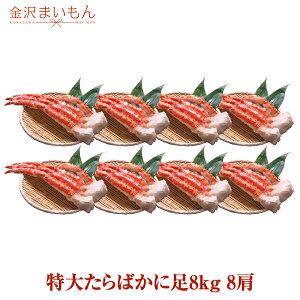 タラバカニ メガ盛り 特大5Lサイズ お歳暮 ギフト たらばかに足 8kg 8肩 解凍後 約800g×8 フルシェイプ タラバ蟹 タラバガニ たらばがに たらば蟹