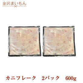 カニフレーク 2パック 600g ズワイガニ むき身 かにほぐし身 とっても便利なかにフレーク ズワイガニ ずわいがに かに カニ 蟹 かに鍋 かにパスタ 業務用