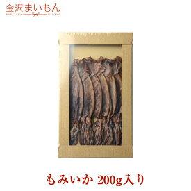 もみいか(イカの丸干し)日本海産 するめいか使用 200g入り