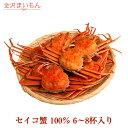 セイコ蟹 100%石川県産 6〜8杯入り セコカニ 加能かに 甲箱カニ 香箱かに 甲箱ガニ 香箱がに ご予約 受付中 送料無料…