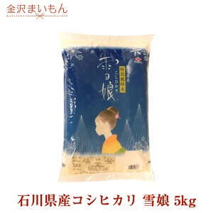 【送料無料】 特別栽培米 雪娘 5kg 石川県産コシヒカリ こしひかり 低農薬 低化学肥料