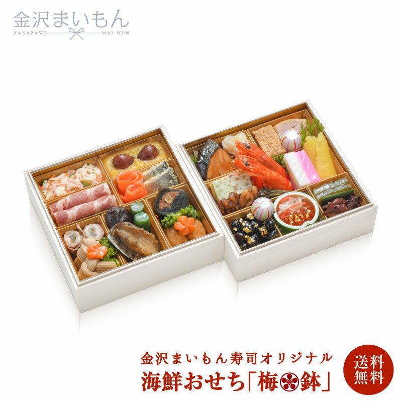 おせち 2019 早割 2人前 3人前 金沢まいもん寿司が贈るおせち和2段重「梅鉢」!おせち/おせち料理/お節/お節料理/寿司屋のおせち/海の幸をふんだんに盛り込んだ金沢のお正月をぜひご賞味ください。【金沢まいもん寿司】