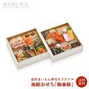 【最終セール実施中】おせち 2019 2人前 3人前 金沢まいもん寿司が贈るおせち和2段重「梅鉢」!おせち/おせち料理/お…