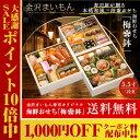 【クーポンで1,000円OFF&ポイント10倍中!送料無料】金沢まいもん寿司が贈るおせち和3段重「梅鉢」!おせち/おせち料…