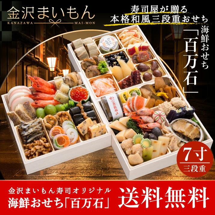 【最大1,000円OFFクーポン配布中】【送料無料】 金沢まいもん寿司が贈るおせち和3段重「百万石」!おせち/おせち料理/お節/お節料理/寿司屋のおせち/海の幸をふんだんに盛り込んだ金沢のお正月をぜひご賞味ください。【金沢まいもん寿司】