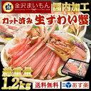 【最大2,000円OFFクーポンあり!】カニ かに 蟹 ずわいがに お歳暮 ギフト カット済生ずわい蟹1.2kg 化粧箱入り 3人〜…