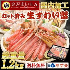 カニ かに 蟹 ずわいがに お歳暮 ギフト カット済生ずわい蟹1.2kg 化粧箱入り 3人〜4人前 カニ かに 蟹 しゃぶ かにしゃぶ 鍋 お歳暮 ギフト 熨斗対応 あす楽対応