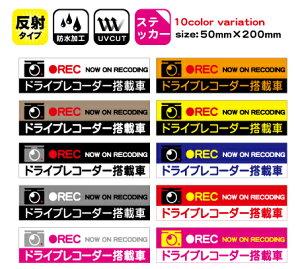 【ドラレコステッカー】ドライブレコーダー搭載車 反射ステッカー サイズ50mm×200mm 1枚 選べるカラー