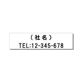 [マグネット・車体掲示]社名・TEL表示【1枚】