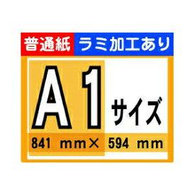 【ポスター印刷】A1サイズ 1枚【普通紙・ラミ加工あり】