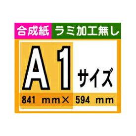 【ポスター印刷】A1サイズ 1枚【合成紙・ラミ加工なし】
