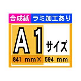 【ポスター印刷】A1サイズ 1枚【合成紙・ラミ加工あり】