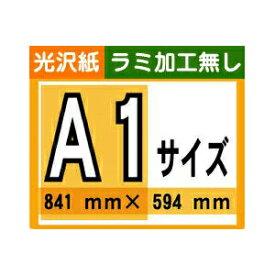 【ポスター印刷】A1サイズ 1枚【光沢紙・ラミ加工なし】