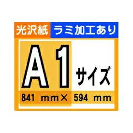 【ポスター印刷】A1サイズ 1枚【光沢紙・ラミ加工あり】