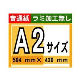 【ポスター印刷】A2サイズ 1枚【普通紙・ラミ加工なし】