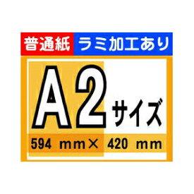 【ポスター印刷】A2サイズ 1枚【普通紙・ラミ加工あり】