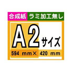 【ポスター印刷】A2サイズ 1枚【合成紙・ラミ加工なし】