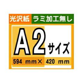 【ポスター印刷】A2サイズ 1枚【光沢紙・ラミ加工なし】