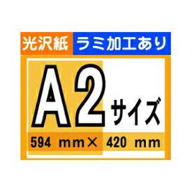 【ポスター印刷】A2サイズ 1枚【光沢紙・ラミ加工あり】