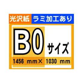 【ポスター印刷】B0サイズ 1枚【光沢紙・ラミ加工あり】