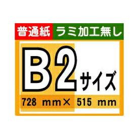 【ポスター印刷】B2サイズ 1枚【普通紙・ラミ加工なし】