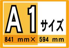 【ポスター印刷】A1サイズ 1枚